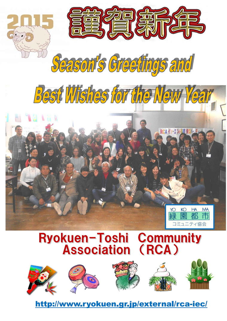 Seasons Greetings And Best Wishes For 2015 Nw Year